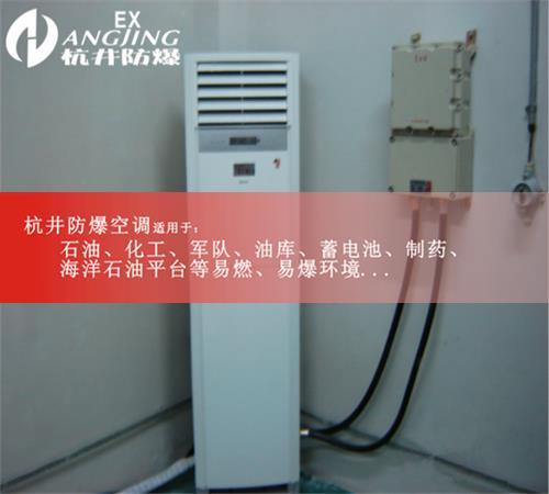 风电蓄电池室防爆空调图片