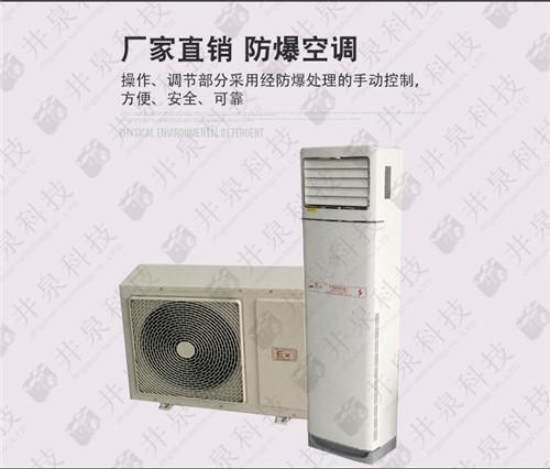 风电蓄电池室防爆空调案例图