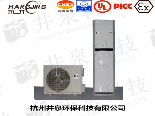 3P柜式防爆空调